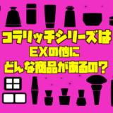 【コラリッチEX】コラリッチシリーズはEXの他にどんな商品があるの?