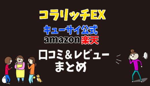 【コラリッチEX】キューサイ公式・楽天・amazonの口コミ&レビューまとめ【完全版】