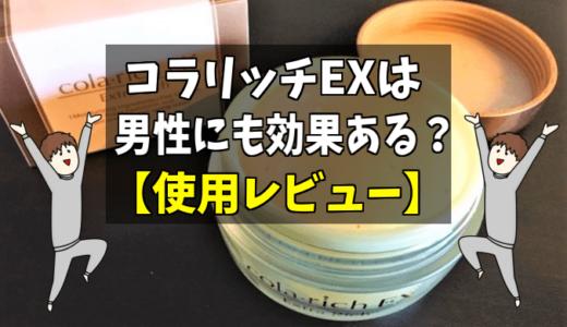 【コラリッチEX】コラリッチEXは男性向けオールインワンとして使える?【使用感レビュー】