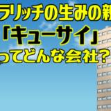 【コラリッチEX】コラリッチの生みの親「キューサイ株式会社」ってどんな会社?